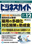 ビジネスガイド 2019年 12 月号 [雑誌]
