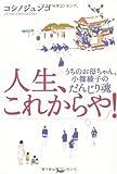「人生、これからや!」コシノ ジュンコ