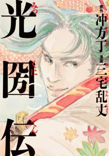 光圀伝 (一) (単行本コミックス)