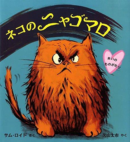 ネコのニャゴマロ―あいのものがたり (児童図書館・絵本の部屋)