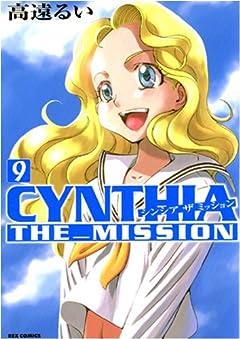 CYNTHIA THE MISSIONの最新刊
