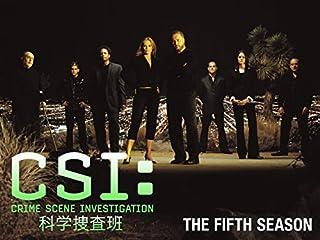 CSI:科学捜査班 シーズン 5