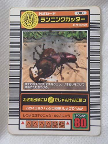 ムシキング 甲虫王者ムシキング  わざカード ランニングカッター 010の商品画像