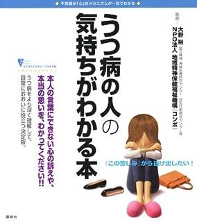 うつ病の人の気持ちがわかる本 (こころライブラリーイラスト版) | 大野 裕, NPO法人地域精神保健福祉機構(コンボ) |本 | 通販 | Amazon