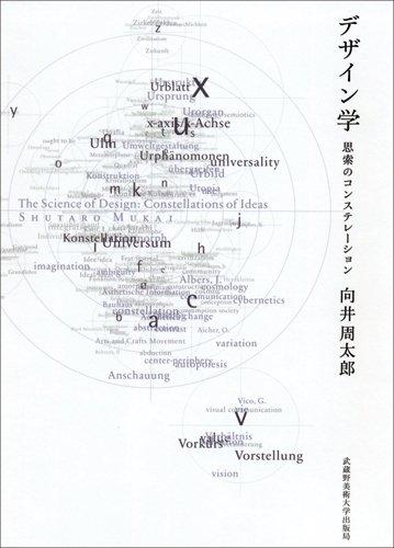 デザイン学 (思索のコンステレーション)
