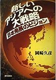img - for Atarashii Ajia e no daisenryaku: Nihon hatten no bijon (Japanese Edition) book / textbook / text book