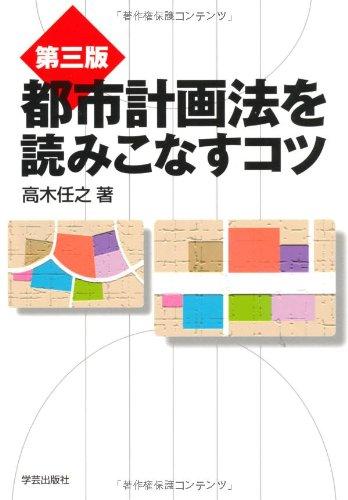 都市計画法を読みこなすコツ (プロのノウハウ)