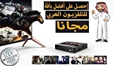 Live IPTV Receiver Box 4500+ Global Channels from Arabic American Europe Turkish India