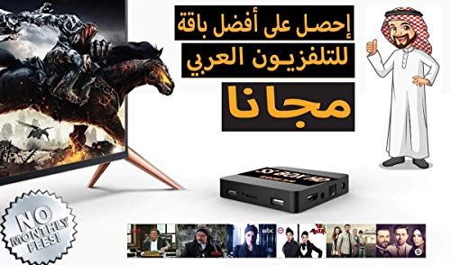 Best Arabic IPTV Box 2018
