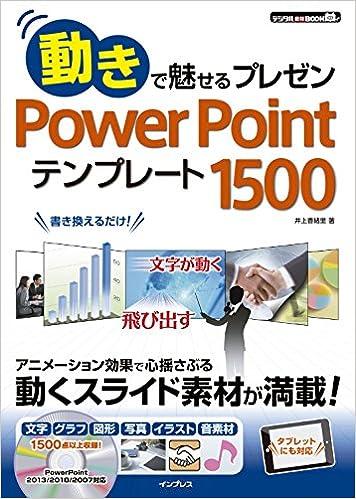 動きで魅せるプレゼン powerpointテンプレート1500 デジタル素材book