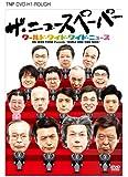 ワールド・ワイド・ワイド・ニュース [DVD]