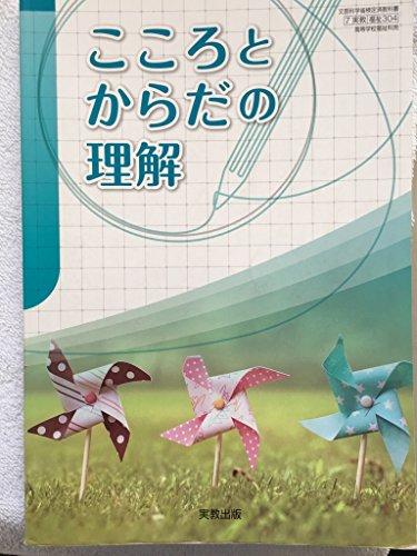 こころとからだの理解 文部科学省検定済教科書(7実教/福祉304)