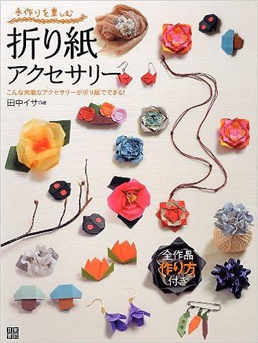 折り紙の 折り紙の本 : amazon.co.jp
