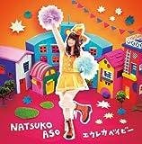 EUREKA BABY BAKA TO TEST TO SHOUKANJU ENDING SONG by NATSUKO ASO (2011-07-20)
