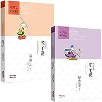 蔡志忠漫画 老子说庄子说(套装共2册)中英文对照版