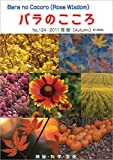 img - for Barano Cocoro: Rose Wisdom 2011 Autumn electronic book Quarterly issue magazines - Barajujikai Nihonhonbu AMORC (Japanese Edition) book / textbook / text book