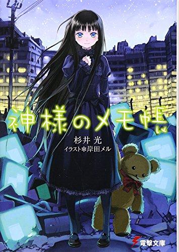 神様のメモ帳 (電撃文庫)