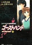 ドラマCD付限定版『ゴーストハント』第11巻 (講談社キャラクターズA)