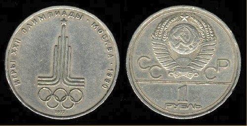 Soviet Union Russia Commemorative Coin 1980 Olympics
