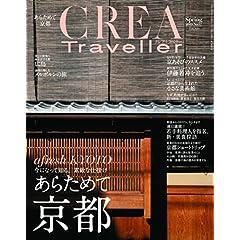 CREA Traveller 最新号 サムネイル