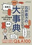 〈東京大学教授〉石井直方の新・筋肉まるわかり大事典 (B・B MOOK 1249)