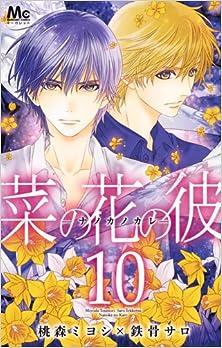 菜の花の彼 -ナノカノカレ- 第01-10巻 [Nanoka no Kare vol 01-10]