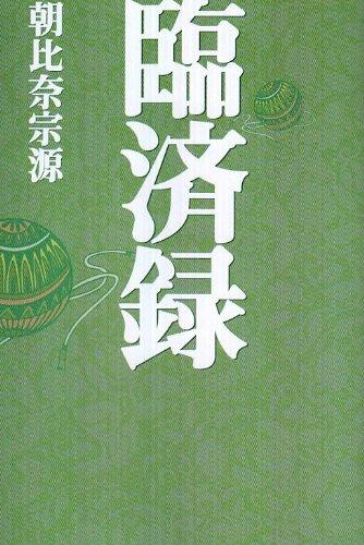 臨済録 (タチバナ教養文庫)