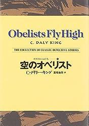 空のオベリスト 世界探偵小説全集(21)