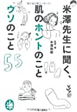 米澤先生に聞く、肌のホントのことウソのこと55