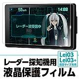 レーダー探知機用液晶保護フィルム OP-PF40 【Lei03/Lei03+専用】
