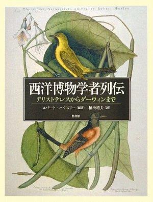 Download Seiyō hakubutsugakusha retsuden : Arisutoteresu kara dāuin made pdf