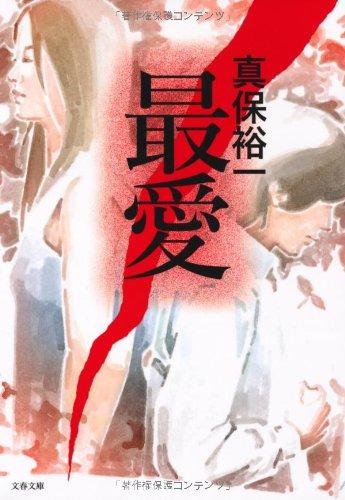 最愛 (文春文庫)