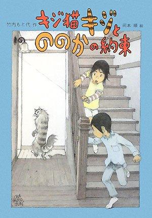 Kijineko kiji to nonoka no yakusoku pdf