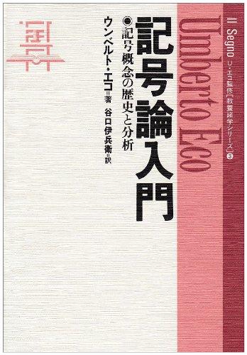 記号論入門─記号概念の歴史と分析─ (教養諸学シリーズ)