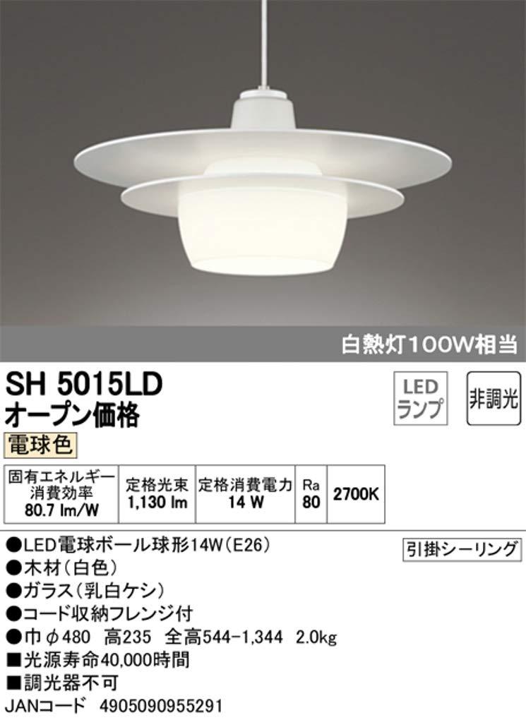 オーデリック LEDダイニングペンダントライト 【白熱灯100W相当】 電球色 SH5015LD B01M2VSFSC