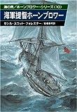 海軍提督ホーンブロワー (ハヤカワ文庫 NV 172海の男 ホーンブロワーシリーズ 10)