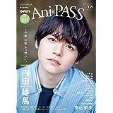 Ani-PASS #08