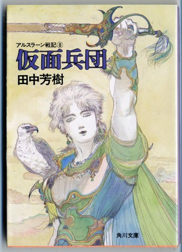 アルスラーン戦記〈8〉仮面兵団 (角川文庫)