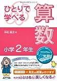 ひとりで学べる算数 小学2年生 (朝日小学生新聞の学習シリーズ)