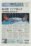 日経ヴェリタス 2019年2月3日号  新冷戦 アジア揺らす~リスク恒常化、おびえるマネー