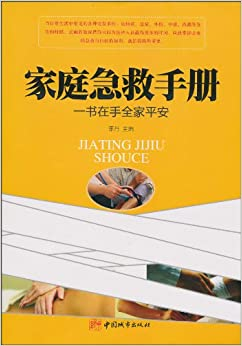 Family First Aid Handbook: a book in hand family safe(Chinese Edition)