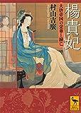 楊貴妃 大唐帝国の栄華と滅亡 (講談社学術文庫)