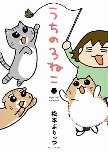 うちの3ねこ (バンブーコミックエッセイセレクション) | 松本 ぷりっつ ...