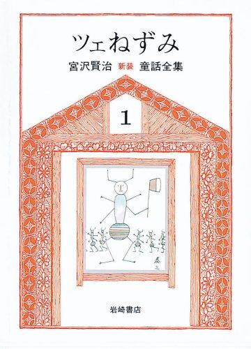 宮沢賢治童話全集 新版〈1〉ツェねずみ