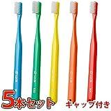オーラルケア【キャップ付き】タフト24歯ブラシ×5本入 アソート