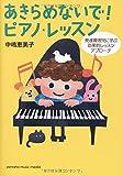 あきらめないで! ピアノ・レッスン ~発達障害児に学ぶ効果的レッスンアプローチ~