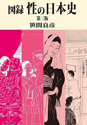 図録 性の日本史