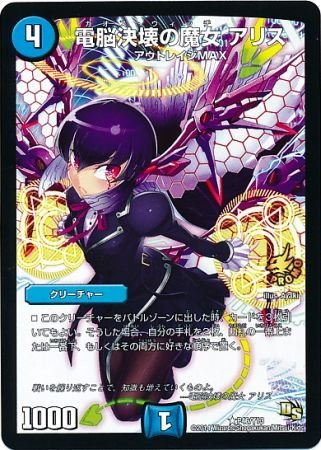 [Single card] only) Promo witch Alice water cyber outburst P46 Y13