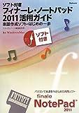 ソフト付き・フィナーレ・ノートパッド2011活用ガイド 〜楽譜作成ソフト・はじめの一歩(正規製品版ソフト付き)Win/Mac対応