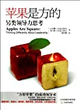 img - for Apples Are Square:Thinking Differently About Leadership (Chinese Edition) book / textbook / text book